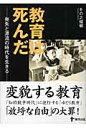 教育は死んだ 喪失と漂流の時代を生きる  /東洋出版(文京区)/をの之蟷螂
