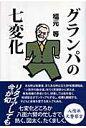 グランパの七変化   /東洋出版(文京区)/福元等
