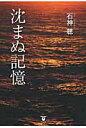 沈まぬ記憶   /東洋出版(文京区)/石神聰