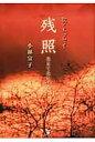 残照 生きて生きゆく  /東洋出版(文京区)/小林宣子