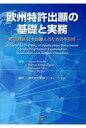 欧州特許出願の基礎と実務 英日対訳・日本出願人のための手引き  /東洋出版(文京区)/ライナー・フリッチェ