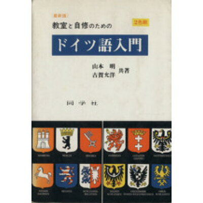 ドイツ語入門 教室と自修のための  最新版/同学社/山本明