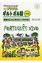 ブラジル人による生きたブラジルポルトガル語 基礎をとことん学びたい人のために 中級 /同学社/兼安シルビア典子