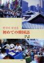 初めての韓国語 テキスト+CDセット  /同学社/松尾勇