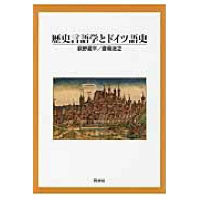 歴史言語学とドイツ語史   /同学社/荻野蔵平