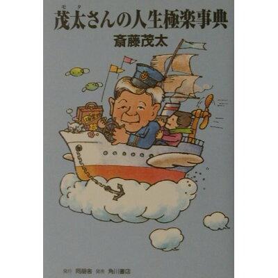 茂太さんの人生極楽事典   /同朋舎/斎藤茂太