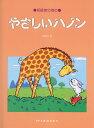 初級者のためのやさしいハノン   /ドレミ楽譜出版社/池田恭子(ピアノ)