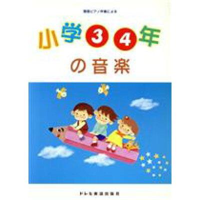 小学3・4年の音楽 簡易ピアノ伴奏による  /ドレミ楽譜出版社/松山祐士
