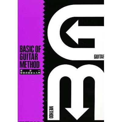 ギター初歩の初歩入門   /ドレミ楽譜出版社
