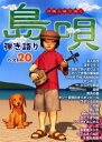 島唄弾き語りベスト20 沖縄三線で弾く  /ドレミ楽譜出版社