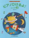 ピアノひけるよ!シニア3   /ドレミ楽譜出版社/橋本晃一(音楽家)