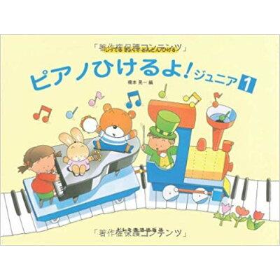 ピアノひけるよ!ジュニア1 しってるきょくでどんどんひける  /ドレミ楽譜出版社/橋本晃一(音楽家)