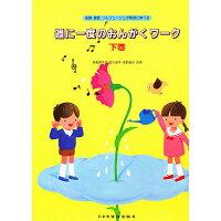 週に一度の音楽ワーク(下巻)   /ドレミ楽譜出版社/板東貴余子