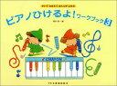 ピアノひけるよ!ワ-クブック3 かいておぼえておんぷがよめる  /ドレミ楽譜出版社/橋本晃一(音楽家)