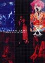 エックス・ジャパン/ベスト~ファンズ・セレクション X JAPAN best~fan's select  /ドレミ楽譜出版社