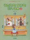 うたえる!ひける!ピアノ曲集2 こどもの歌で楽しいレッスン  /ドレミ楽譜出版社/橋本晃一(音楽家)