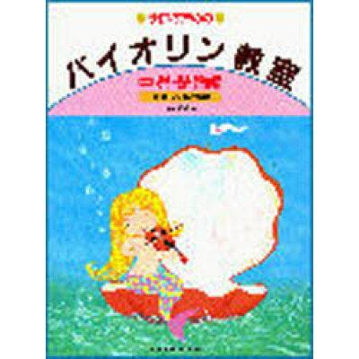子供のためのバイオリン教室(中巻) 導入編  /ドレミ楽譜出版社