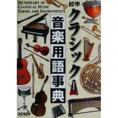 標準クラシック音楽用語事典   /ドレミ楽譜出版社/岩田晏実