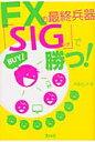 FXの最終兵器「SIG」で勝つ!   /青月社/阿部よしき