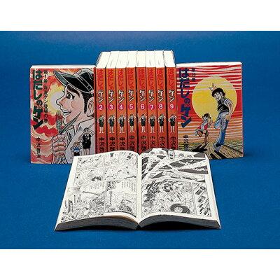 コミック版はだしのゲン(全10巻セット)   /汐文社