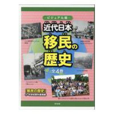 近代日本移民の歴史(全4巻セット) ビジュアル版  /汐文社/「近代日本移民の歴史」編集委員会