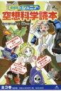 ジュニア空想科学読本愛蔵版(全3巻セット)   /汐文社/柳田理科雄