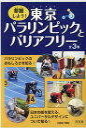 参加しよう!東京パラリンピックとバリアフリー(全3巻セット)   /汐文社/山岸朋央