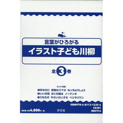 言葉がひろがるイラスト子ども川柳(全3巻セット)   /汐文社