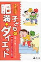 気をつけよう!子どもの肥満・ダイエット  2 /汐文社/佐藤美由紀