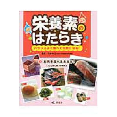 栄養素のはたらき バランスよく食べて元気になる! 第1巻 /汐文社/石井幸江