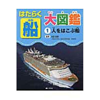 はたらく船大図鑑  1 /汐文社/池田良穂