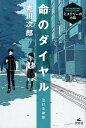 命のダイヤル 泣ける物語  /汐文社/赤川次郎