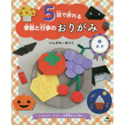 5回で折れる季節と行事のおりがみ  3 /汐文社/いしかわ☆まりこ