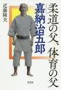 柔道の父、体育の父嘉納治五郎   /汐文社/近藤隆夫