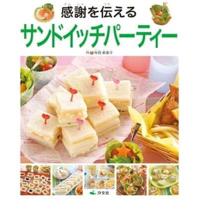 感謝を伝えるサンドイッチパーティー 図書館用堅牢製本  /汐文社/寺西恵里子