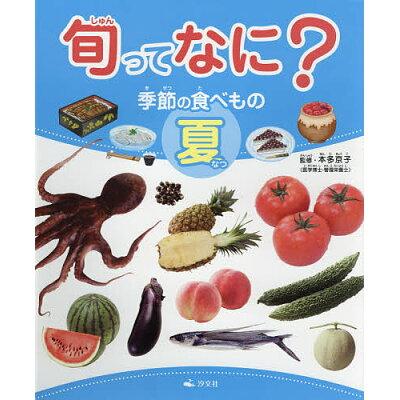 旬ってなに?季節の食べもの 夏 図書館用堅牢製本  /汐文社/本多京子
