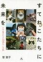 すてねこたちに未来を 小学4年生の保護ねこ活動  /汐文社/菅聖子