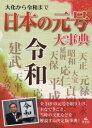 大化から令和まで日本の元号大事典   /汐文社/日本の元号大事典編集委員会