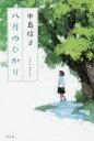 八月のひかり   /汐文社/中島信子