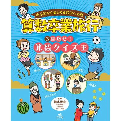 中学年から楽しめる数学への扉 算数卒業旅行  3 /汐文社/細水保宏