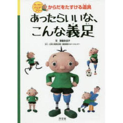 あったらいいな、こんな義足 図書館用堅牢製本  /汐文社/斎藤多加子