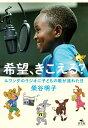 希望、きこえる? ルワンダのラジオに子どもの歌が流れた日  /汐文社/榮谷明子