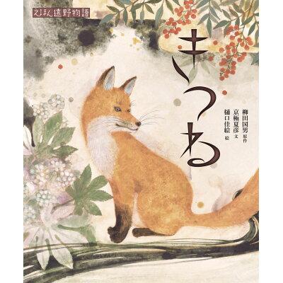 きつね   /汐文社/柳田国男