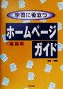学習に役立つホ-ムペ-ジガイド  1(国語編) /汐文社/藤川博樹