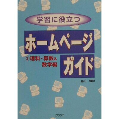 学習に役立つホ-ムペ-ジガイド  3(理科・算数&数学編) /汐文社/藤川博樹