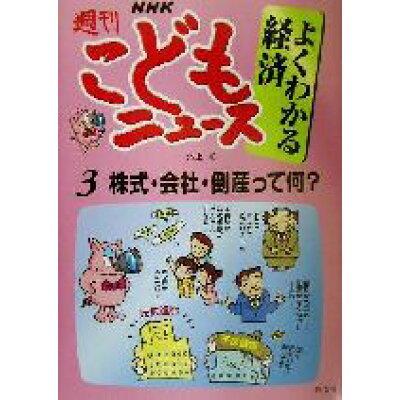 NHK週刊こどもニュ-スよくわかる経済  3 /汐文社/池上彰