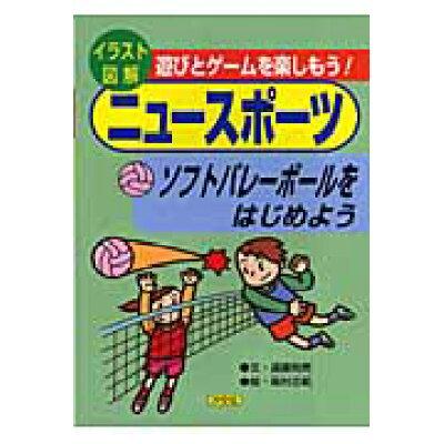 ソフトバレ-ボ-ルをはじめよう 遊びとゲ-ムを楽しもう!ニュ-スポ-ツ  /汐文社/遠藤則男