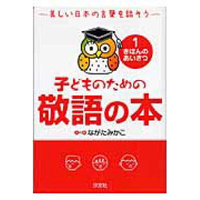 子どものための敬語の本 美しい日本の言葉を話そう 1 /汐文社/ながたみかこ