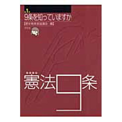 シリ-ズ憲法9条  第1巻 /汐文社/歴史教育者協議会