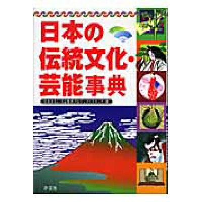日本の伝統文化・芸能事典   /汐文社/日本文化いろは事典プロジェクトスタッフ